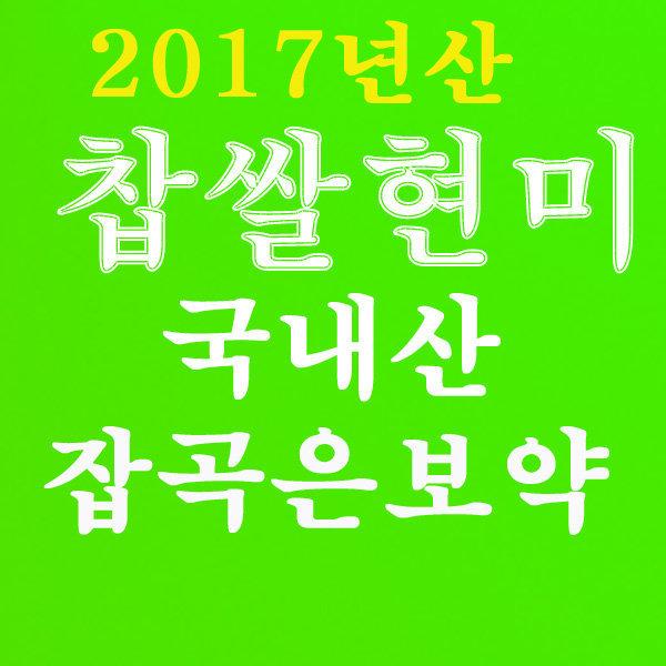 2017 찹쌀현미4kg 2017현미4kg 찹쌀4kg  선택