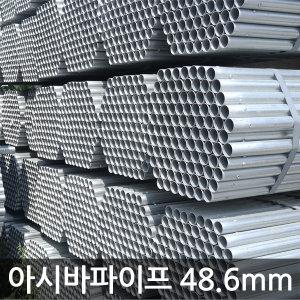비계 아시바파이프 지지대 능형망기둥 양계망 2M/1.5M