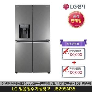 LG전자공식인증점 DIOS얼음정수기냉장고 J829SN35