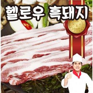 헬로우흑돼지 왕목살/삼겹살/돼지갈비/우삼겹500g(모)