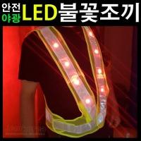 LED 불꽃 조끼 망사형 (안전조끼 비상조끼 야광조끼)