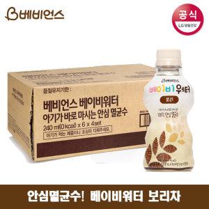LG생활건강 안심 멸균수  마미하트 우리아이워터 보리차 240ml24개입