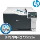 HP CP5225N 컬러 레이저 프린터/설치지원/사은품2종IP