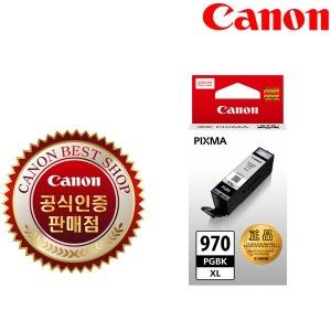 캐논 PGI-970XL PGBK (검정-대) 정품잉크