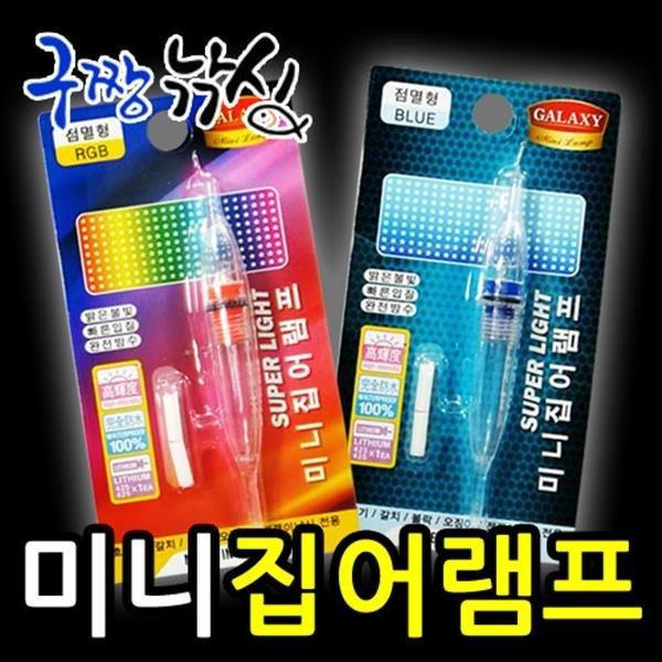 구짱낚시 FF LED 미니집어램프/집어등/호래기/갈치/볼