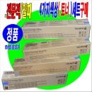 DocuCentre-iv/C4475/C5575 복합기 검정/컬러 토너/4S