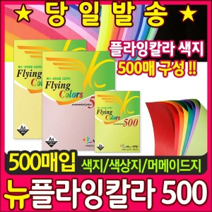 뉴플라잉칼라500/뉴 플라잉칼라/색상지/색지/색종이