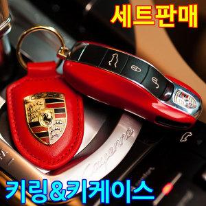 포르쉐방패 (키링+키케이스) 세트판매 키홀더 키지갑