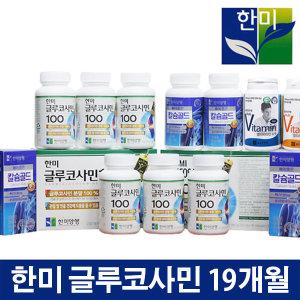 선물세트1위 한미글루코사민100+칼슘+멀티비타민