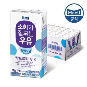 매일 소화가 잘되는우유190mlx24팩/멸균우유/락토프리