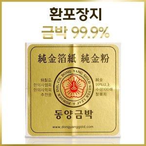 동양금박 환포장지 5.5cmx5.5cm 100매 (금순도99.9%)/환약포장지/환포장지금박