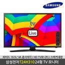 삼성전자 T24H310 24인치 HD TV LED모니터 (정품)