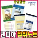 Penpia_절취노트/절취패드/A5/B5/A4/스프링노트