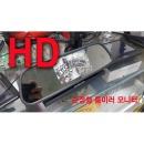 HD5인치룸미러 모니터 정품순정형 모니터