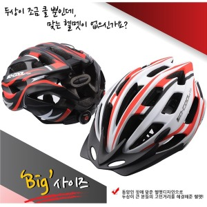 자전거 헬멧/자전거 모자/장갑/자전거 용품