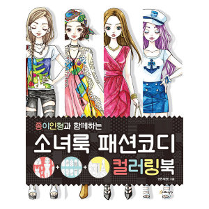 소녀룩 패션코디 컬러링북  지혜정원   안연지  종이인형과 함께하는