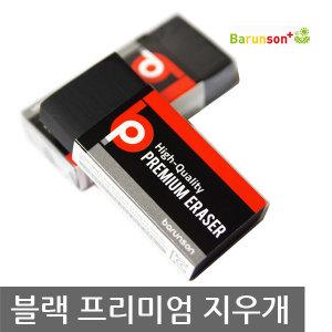 블랙 프리미엄 지우개/바른손 지우개 낱개판매