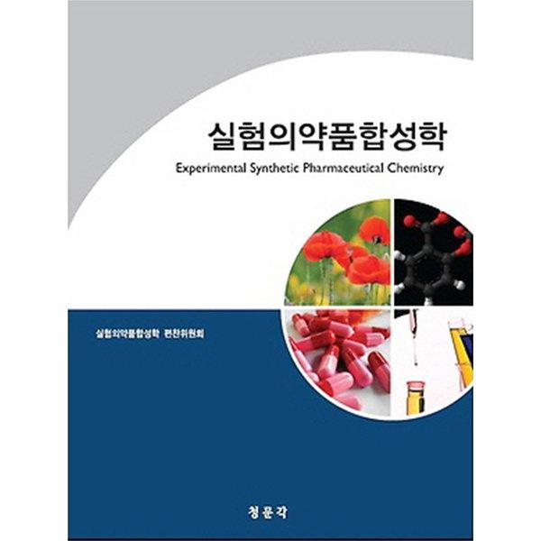 실험의약품 합성학  청문각(교문사)   실험의약품합성학 편찬위원회