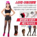 명품만찌/패션/착압/ 빅사이즈/기모 팬티스타킹 모음