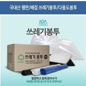 쓰레기 봉투/국내산 20리터~100리터특가/배접 평판