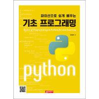 파이선으로 쉽게 배우는 기초 프로그래밍  21세기사   국형준
