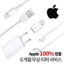 애플정품 아이폰 라이트닝 케이블 충전기 젠더 이어팟
