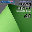 A4 삼원 단면머메이드지(매직터치) 10장입(180g)___매직터치/머메이드지/색지/색상지