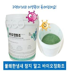바이오정화조/정화조 냄새제거효과 탁월/All Natural