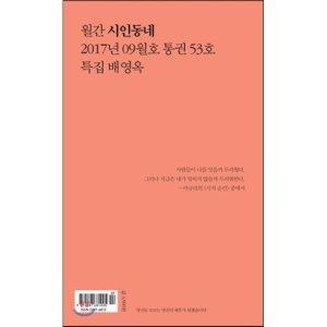 시인동네 (월간)   9월  2017년    Vol 53