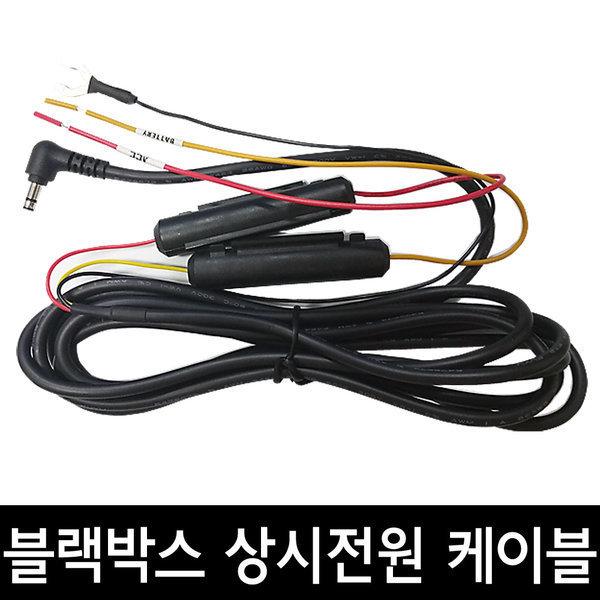 아이나비QXD900 QXD950 정품 블랙박스 상시 케이블