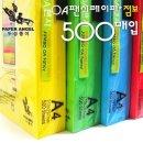 A4 팬시페이퍼 점보500매입 80g/A4색지/OA점보/점보OA/칼라복사지
