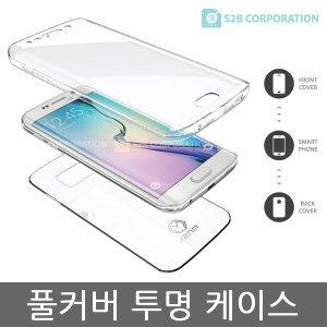 투명 풀커버케이스 갤럭시S8/7/노트8/FE/5/Q6/아이폰X