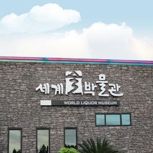 세계술박물관/제주 세계술박물관/제주 술박물관 할인