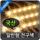 LED 3구모듈 일반형 전구색 국산 채널간판조명100%방수
