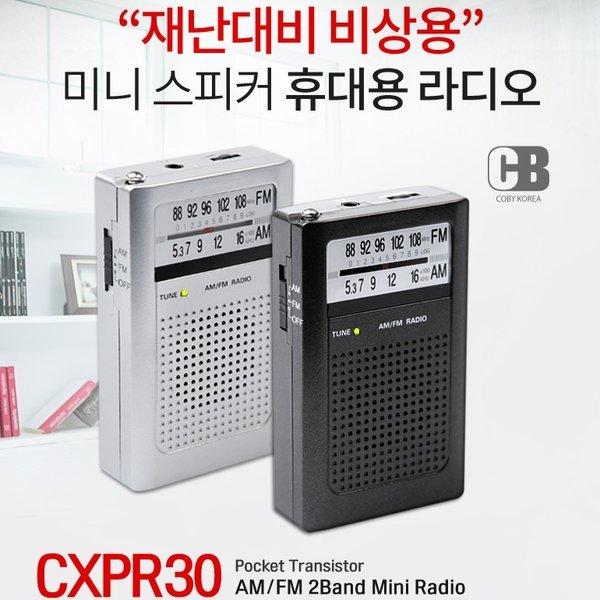 코비 CXPR30  지진대비 휴대용라디오 비상용라디오