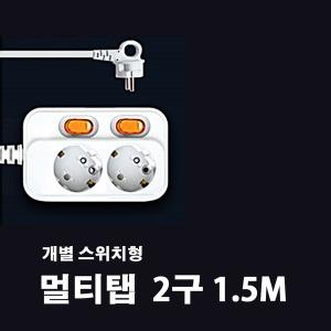 개별스위치 멀티탭 2구 1.5M 멀티코드 국산 KS인증