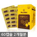 종근당건강 호주산 프로폴리스 플러스 60캡슐_2개월분