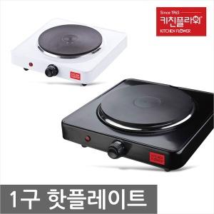 1구 핫플레이트 인덕션 전기 레인지 렌지 하이라이트