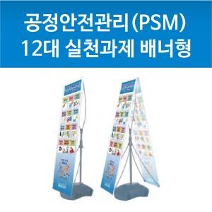 공정관리 PSM 12대실천과제 입간판배너형