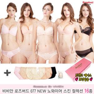 방송히트  rose_b 077 노와이어 스킨컬렉션 16종