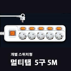 개별스위치 5구 5M 멀티코드 국산 KS인증