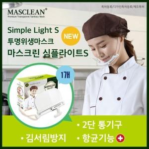 마스크린 심플라이트S 위생마스크 투명 조리용 마스크
