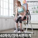 의자처럼 편안하게/두꺼운40파이/효도선물/안장꺼꾸리/허리운동/키크기운동/거꾸리/운동기구
