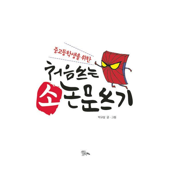 중고등학생을 위한 처음 쓰는 소논문 쓰기  샌들코어   박규상