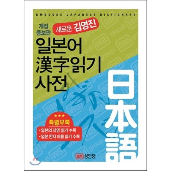 새로운 김영진 일본어 한자읽기 사전  김영진 이덕경
