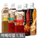 2018NEW 까페리얼 1.5L/칸타타/신상입고