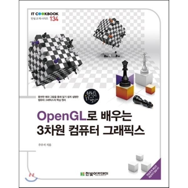 OpenGL로 배우는 3차원 컴퓨터 그래픽스  주우석