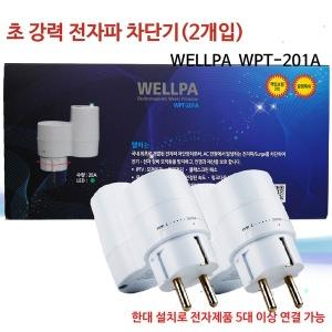 웰파 전자파 차단기 2개입 전자파 차단/국산 유니텍21