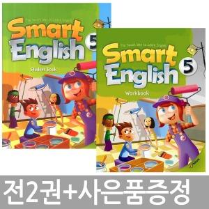 전2권+사은품 / Smart English 5 단계(s+W) / 스마트 잉글리쉬 / 미니노트