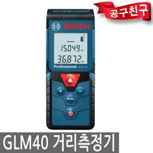보쉬 GLM40 레이저 레벨기  거리측정기 40M